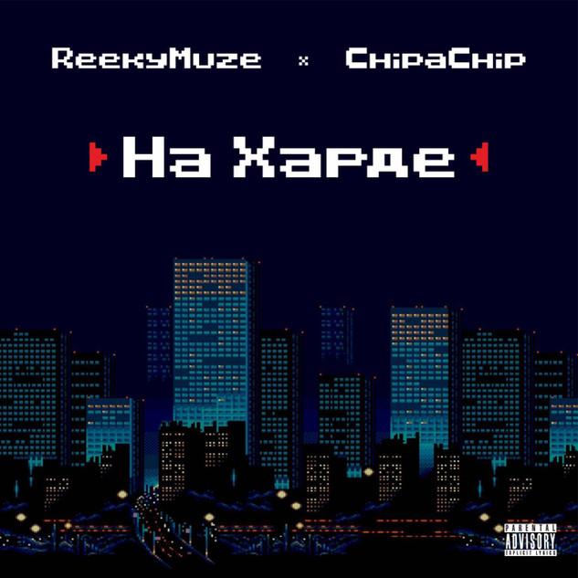 Обложка к треку  REEKYMUZE x ChipaChip - На харде  2018