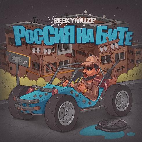 Россия на бите обложка.jpg
