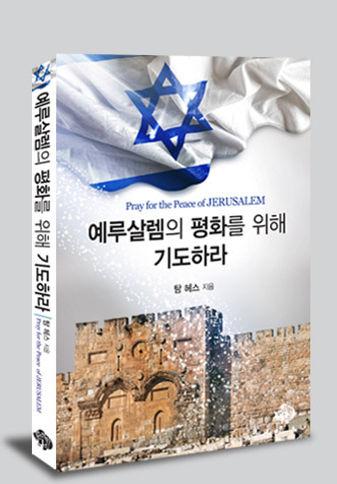 예루살렘의 평화를 위해 기도하라.jpg