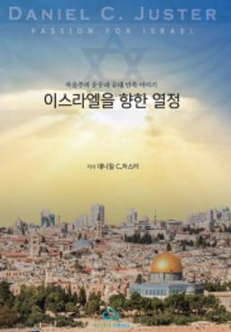 이스라엘을 향한 열정.png