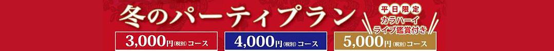 partyのコピー.jpg