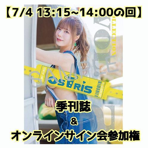 【7/4 13:15~14:00の回】季刊誌&オンラインサイン会参加権