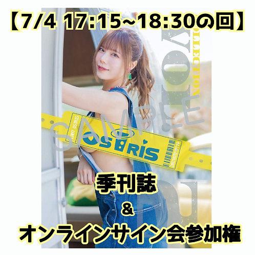 【7/4 17:15~18:30の回】季刊誌&オンラインサイン会参加権
