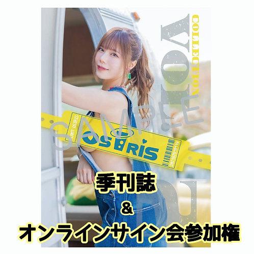 季刊誌&オンラインサイン会参加権