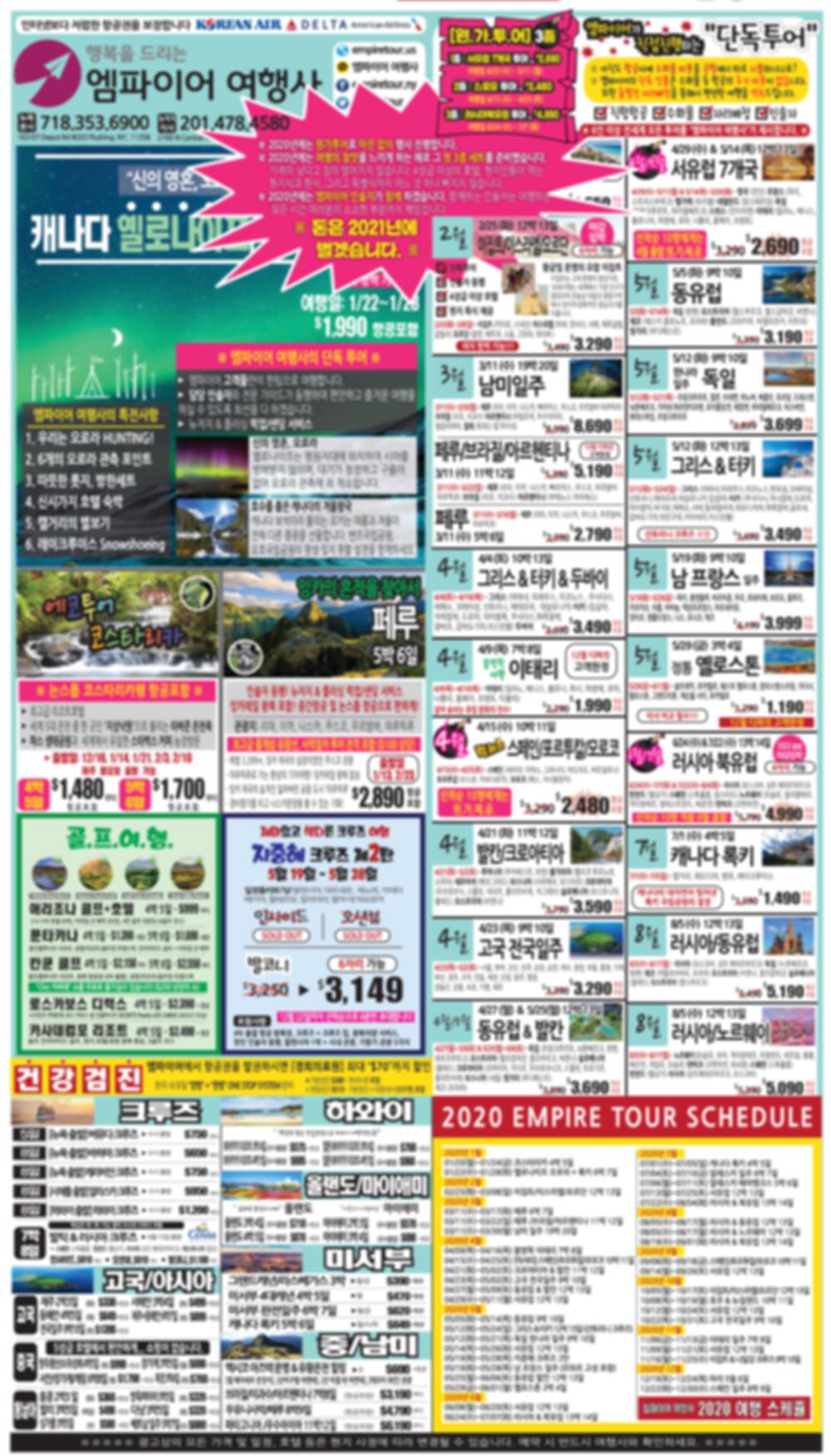 2019-12-10 신문광고 (전면)_엠_REDESIGNED_v7.jpg