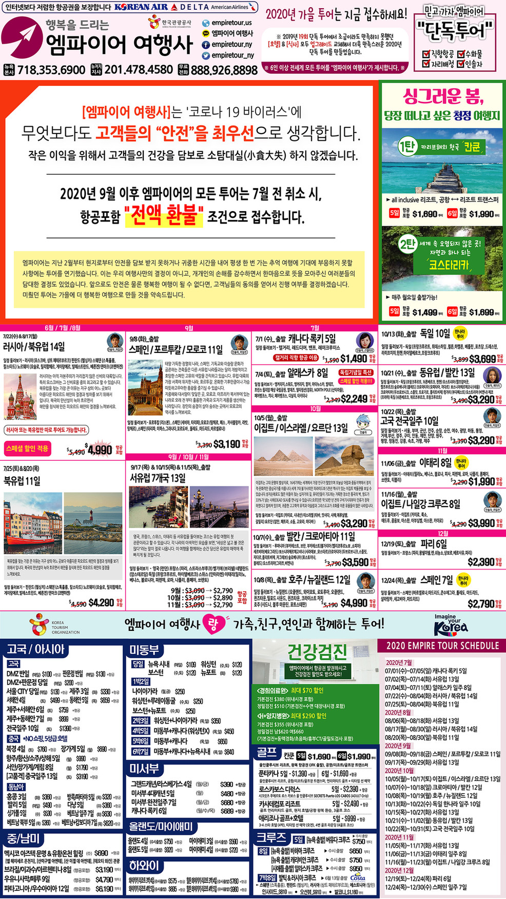 2020-04-09-신문광고(전면)_엠_REDES