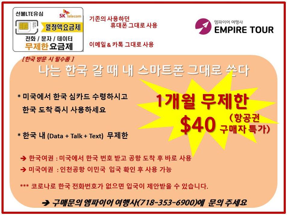 Korean Sim Info.jpg