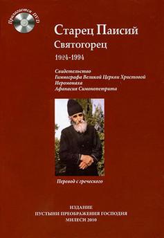 Άγιος Παϊσιος (Ρωσικά)