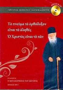 Πνεύμα Ορθόδοξο