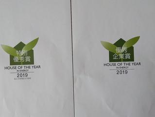 2019 ハウス・オブ・ザ・イヤー・イン・エナジー特別優秀賞・優秀企業賞、受賞しました☆