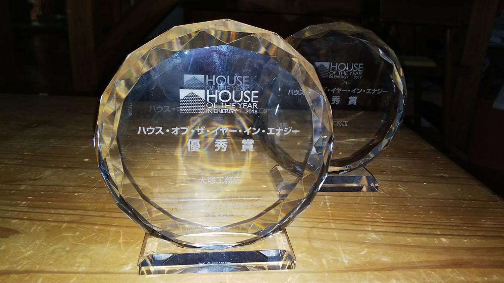 昨年に引き続き受賞しました!私共の小さな個人の工務店がこのような賞を受賞できるのは、やっぱりファースの家だからです!有難うございました☆