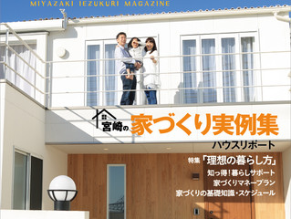 「宮崎の家づくり 住まい」 に掲載しました!