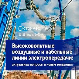Онлайн-конференция «Высоковольтные воздушные и кабельные линии электропередачи: актуальные вопросы и новые тенденции»