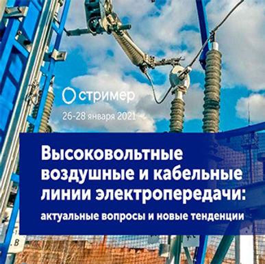 От идеи до строительства ВЛ 35-500 кВ на железобетонных опорах из секционированных стоек