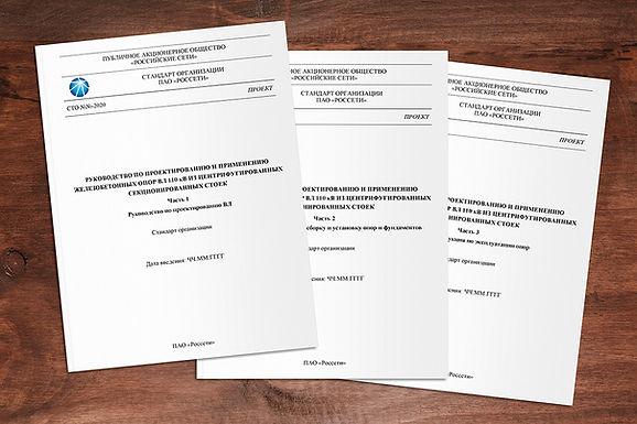 Разработан проект стандарта организации ПАО «Россети»