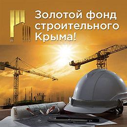 Команда НИЛКЭС стала лауреатом конкурса  «Золотой фонд строительного Крыма-2021»