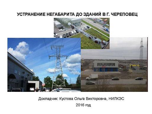 Устранение негабаритов на ВЛ 220 кВ в Череповце с учетом современных требований норм
