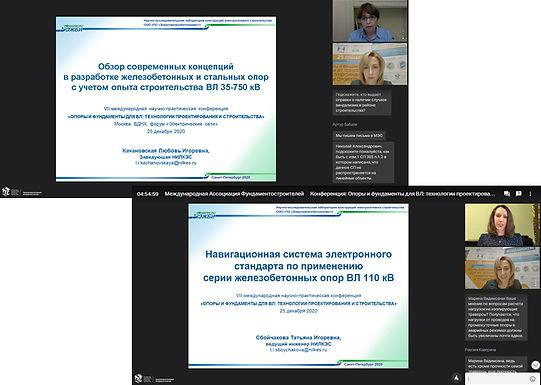 VII международная научно-практическая конференция «Опоры и фундаменты для ВЛ: технологии проектирования и строительства»
