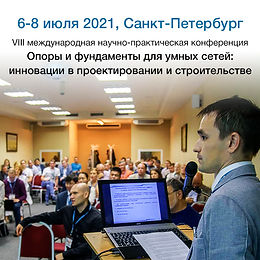 Анонс конференции 2021