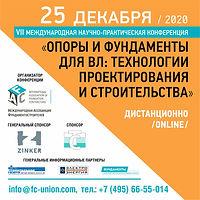Конференция «Опоры и фундаменты для ВЛ:  технологии проектирования и строительства»