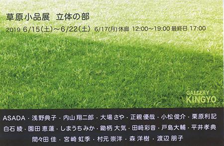 東京千駄木のギャラリーKINGYO にて開催のグループ展 「草原小品展 立体の部」に小品を出品してます。