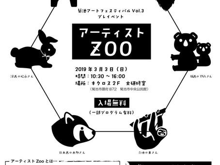 3月3日(日)に行われるイベントのお知らせ 【アーティストZOO】