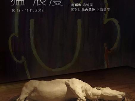 Mika SHIMAUCHI Solo Exhibition  Hiroshi MINAMISHIMA Memorial ExhibitionVol.1