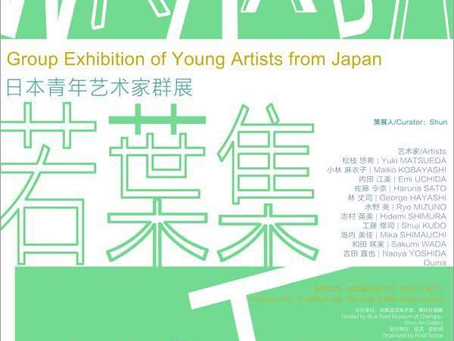 4月22日から始まる、中国 四川省 成都蓝顶美术馆『若葉集 日本青年艺术家群展』に作品を出品しています。 Wakaba Luster Group Exhibition of Young Artists