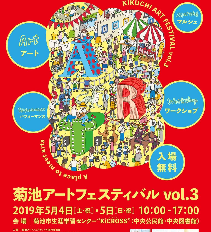 菊池アートフェスティバルポスター