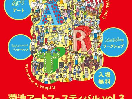 菊池アートフェスティバルvol.3に参加します。