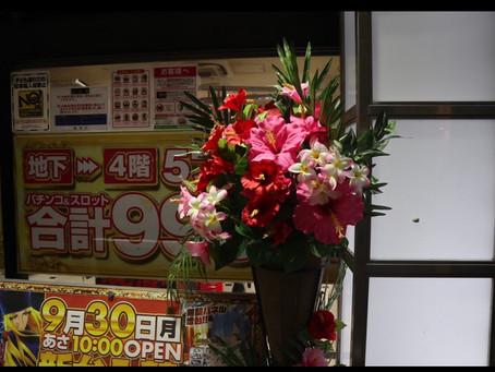 パチンコ屋の造花