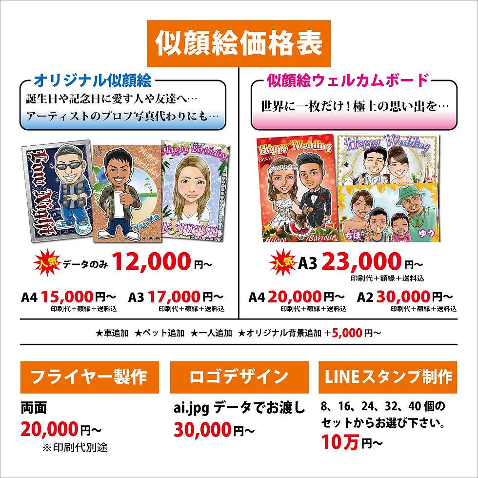 似顔絵_価格表.jpg