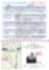 勉強会第2弾10月27日チラシうら.png