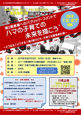 勉強会第2弾10月27日チラシおもて.png