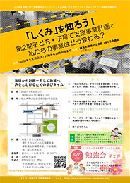 20190930学びタイム子子会議.jpg