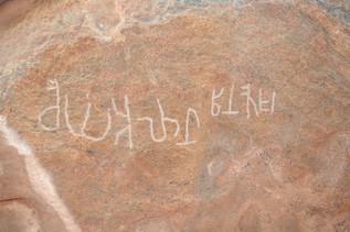 Brahmi Inscriptions - Perumal Malai