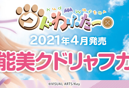 ◆延期通知◆Kotobukiya 由2021年4月延期至2021年5月