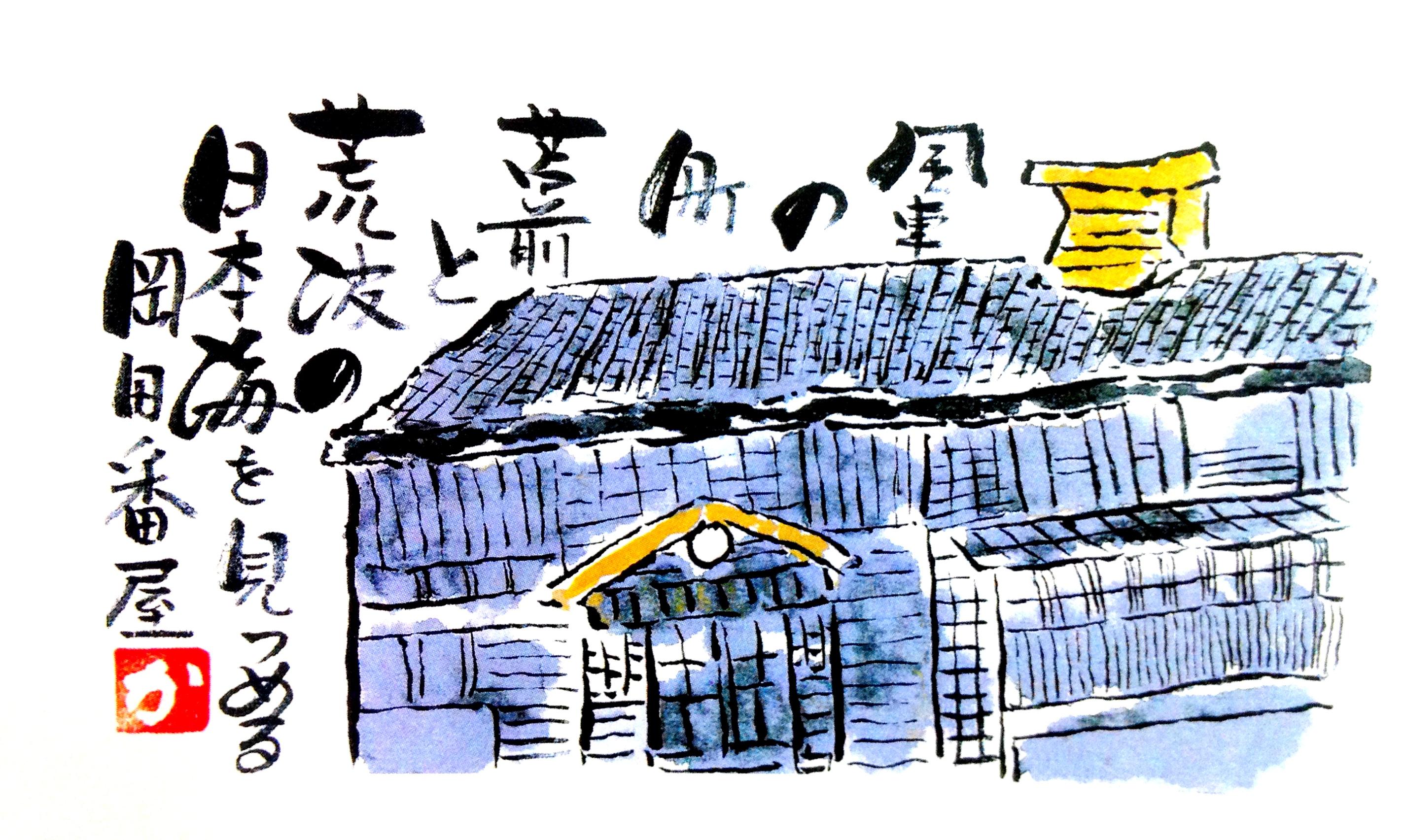 作西川加代子氏