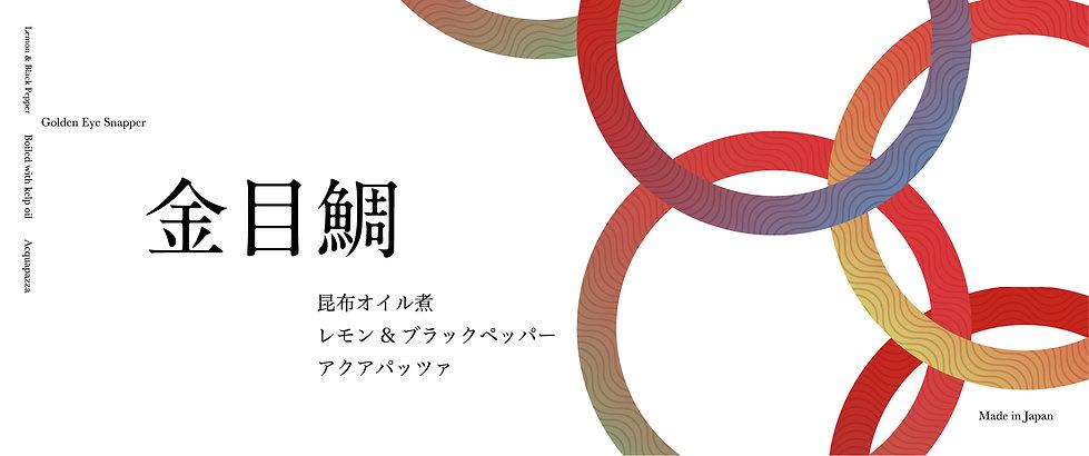 バナー_きんめ_アートボード 1.jpg