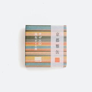 京都雅缶 サザエの昆布オイル煮