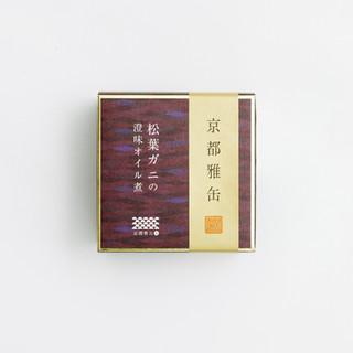 京都雅缶 松葉ガニの澄味オイル煮