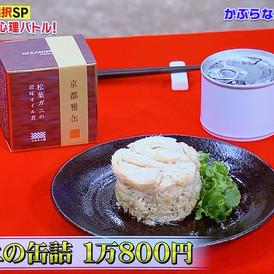 日本テレビ「世界まる見え!テレビ特捜部」に取り上げていただきました。