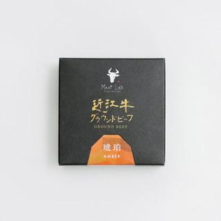 徳志満 Meat Lab 近江牛 グラウンドビーフ 琥珀