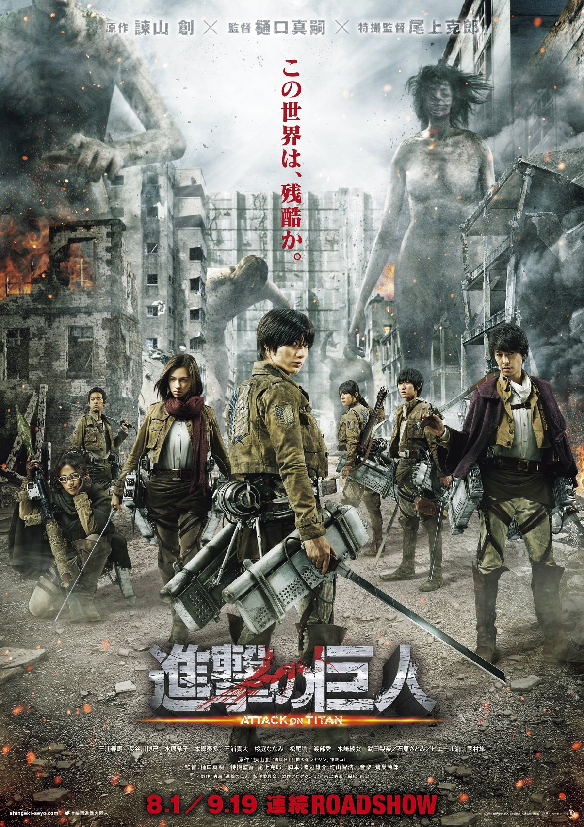Attack On Titan I