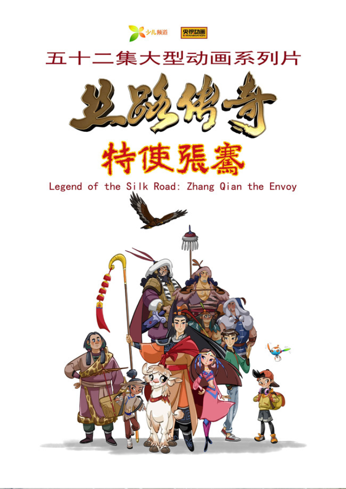 LEGEND OF THE SILK ROAD