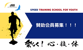 JET SPEED SCOOL.png