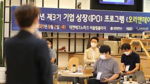 IPO 프로그램 참가, 코스닥 상장을 위한 노력은 진행중