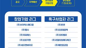 [규제자유특구 챌린지]본선 발표 기업 선정!