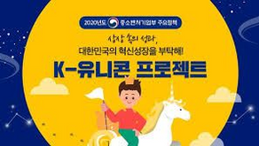 2021년 아기유니콘 200 선정