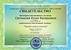 Saltykova_YUliya_Valer`evna-56678.jpg